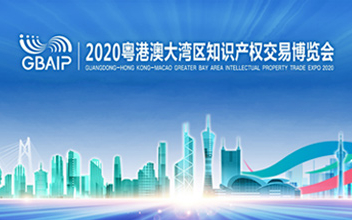 Opening of the 2020 Guangdong-Hong Kong-Macao Greater Bay Area Intellectual Property Trade EXPO